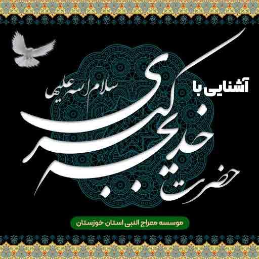 آشنایی با حضرت خدیجه کبری سلام الله علیها