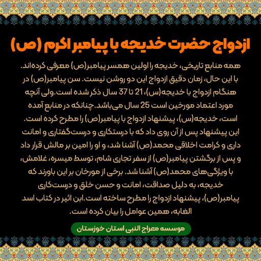 ازدواج حضرت خدیجه با پیامبر اکرم (ص)