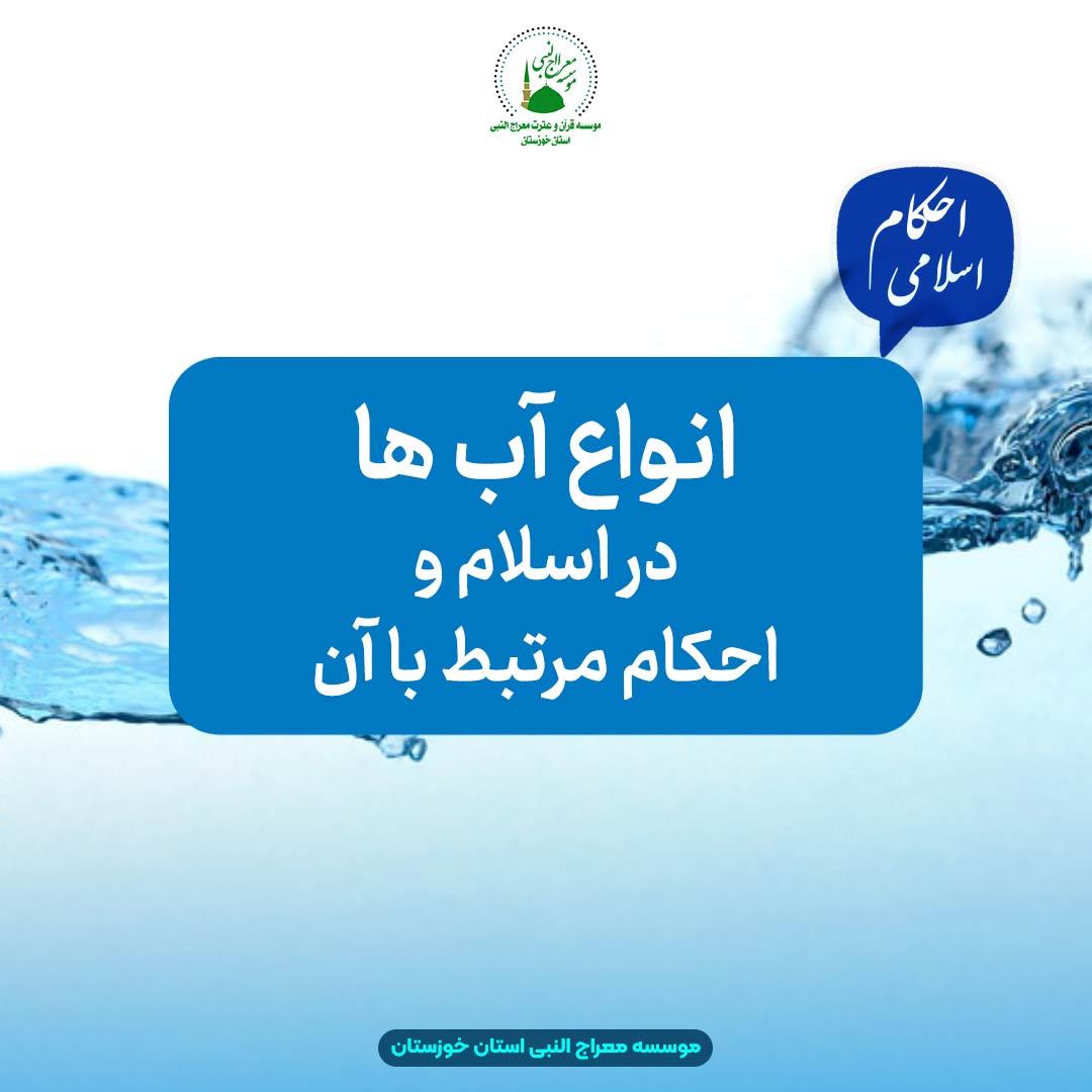 انواع آب ها در اسلام و احکام مرتبط با آن