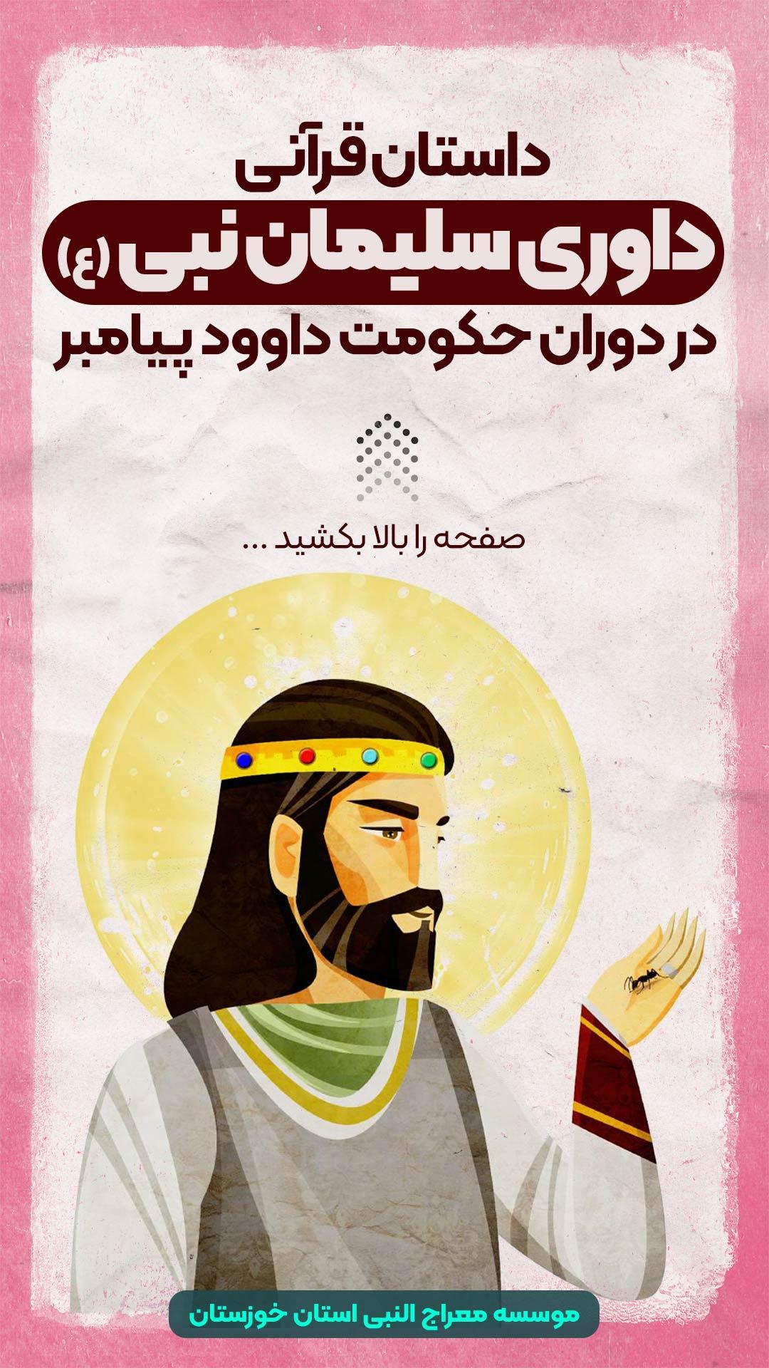 داوری سلیمان نبی (ع) در دوران حکومت داوود پیامبر