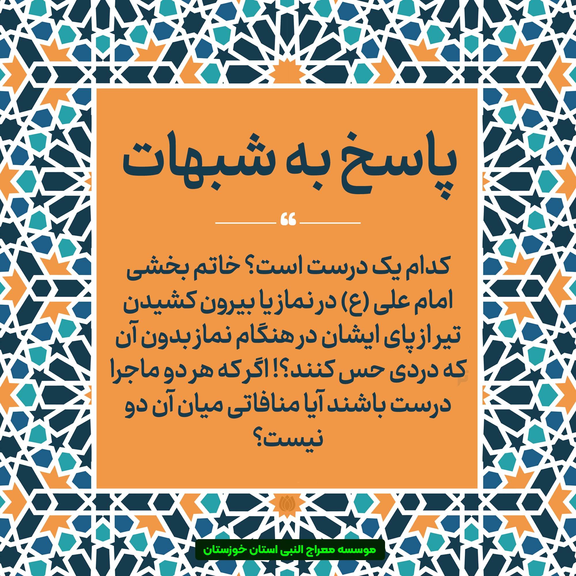 منافات میان خاتم بخشی امام علی (ع) و بیرون کشیدن تیر از پای ایشان در نماز (پاسخ به شبهات)