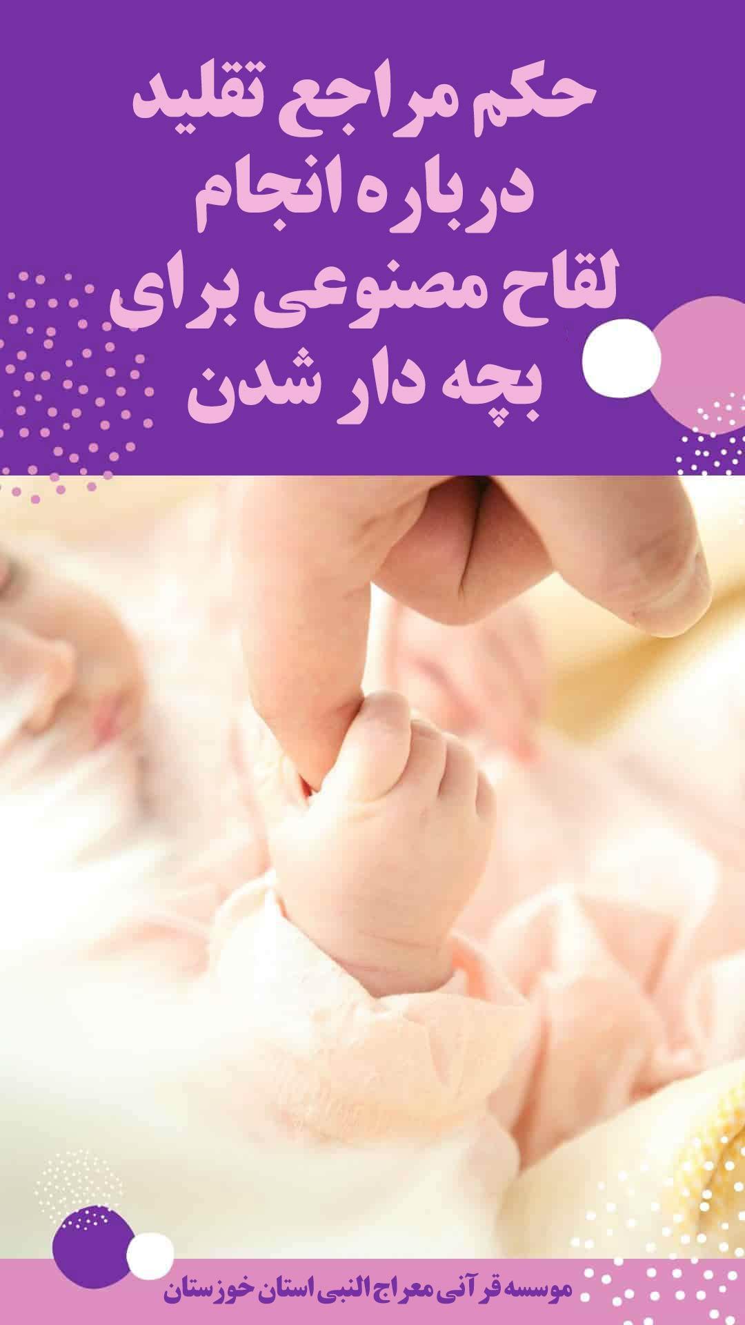 حکم مراجع تقلید درباره انجام لقاح مصنوعی برای بچه دار شدن
