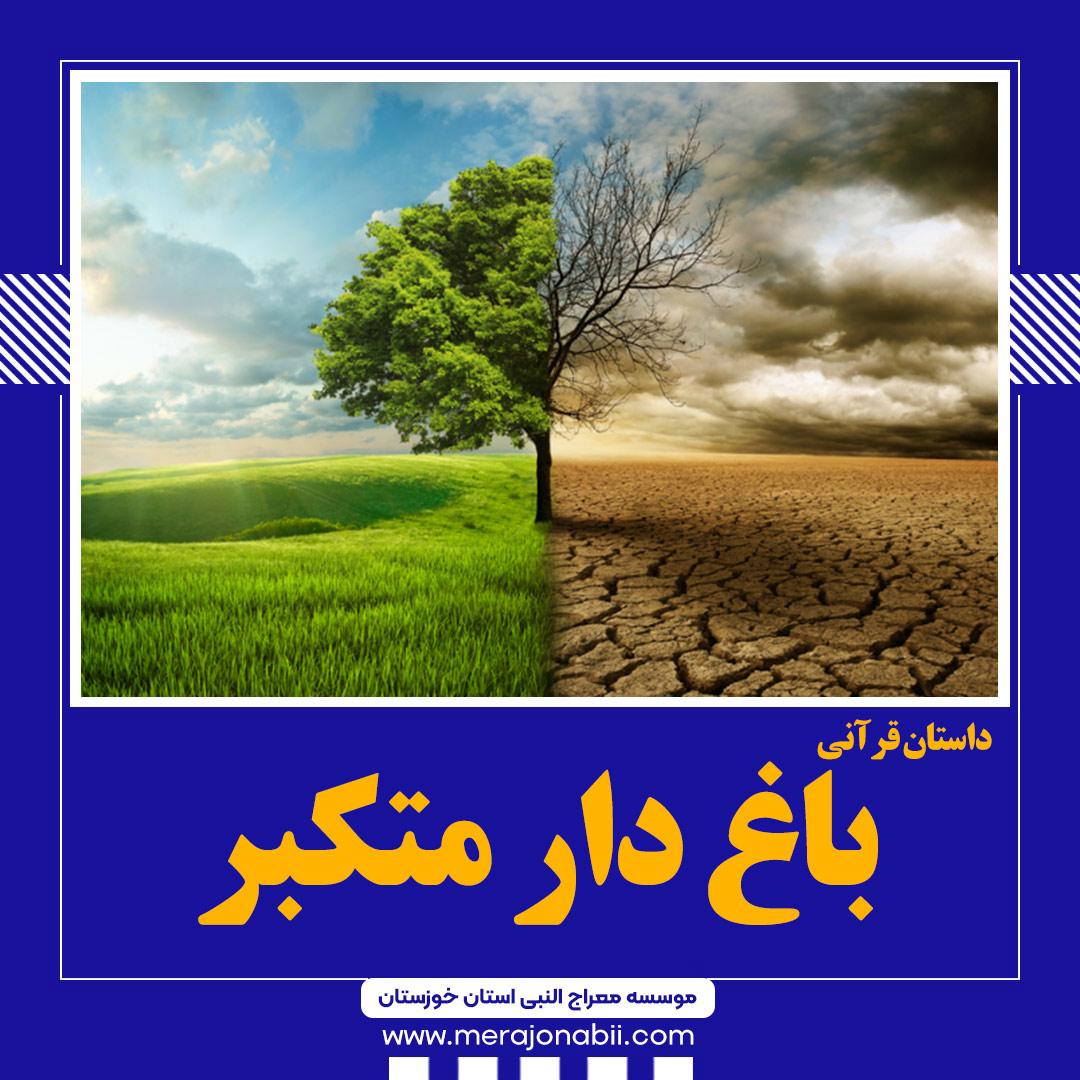 داستان قرآنی باغدار مغرور سوره کهف