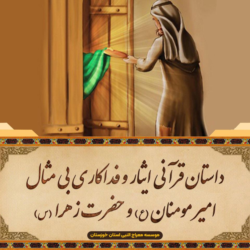 ایثار و فداکاری بی مثال امیر مومنان (ع) و حضرت زهرا (س) – داستان قرآنی