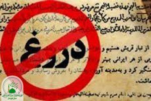 ما از تبار قریش هستیم، هوا خواه ما عرب و عدو ما فارس است ...