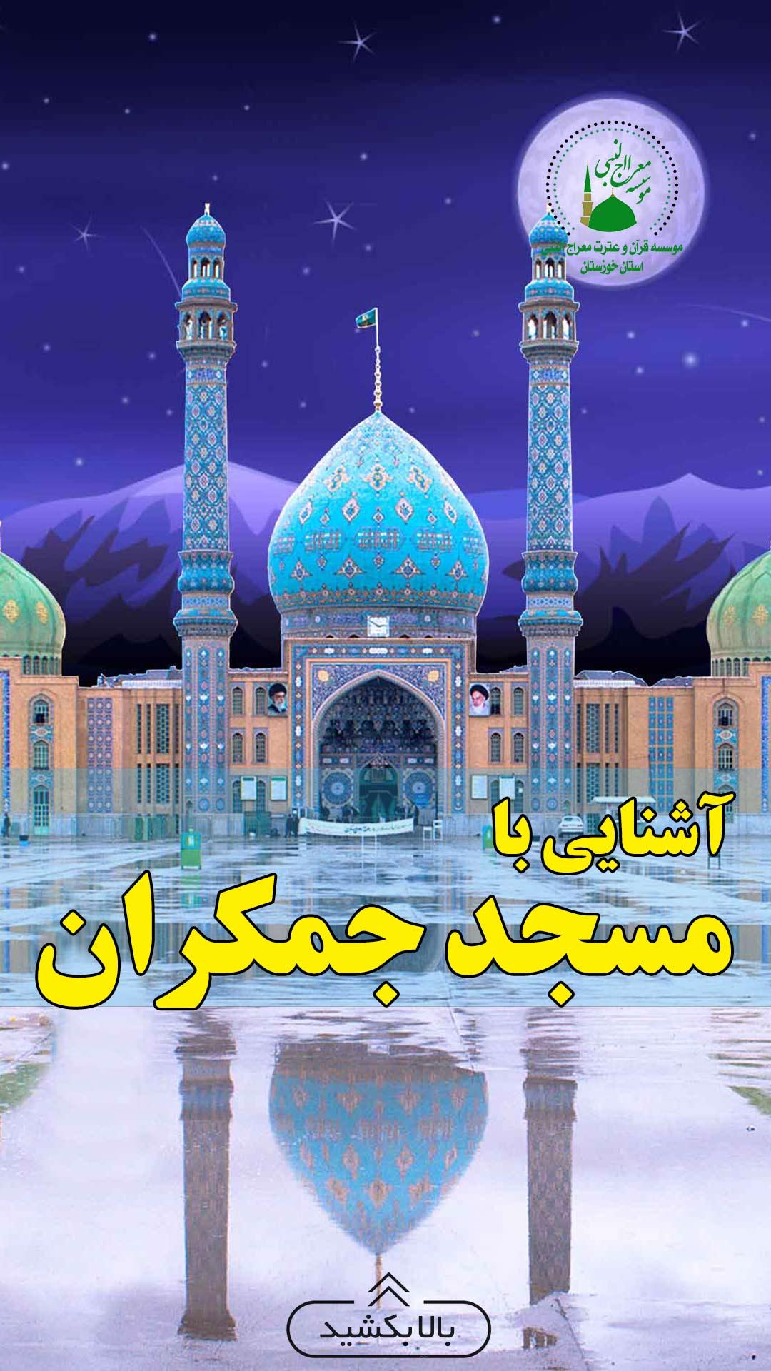 مسجد جمکران، از اماکن منسوب به حضرت قائم (عج)