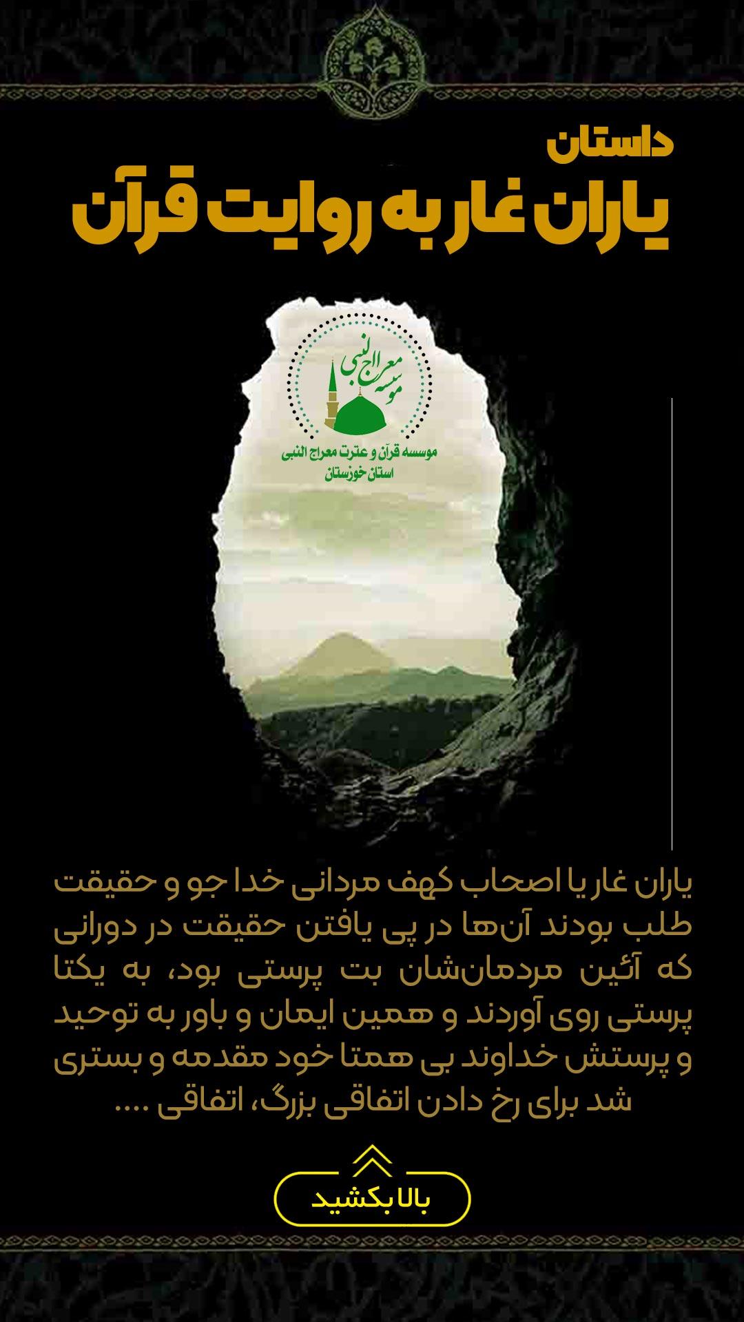 یاران غار به روایت قرآن