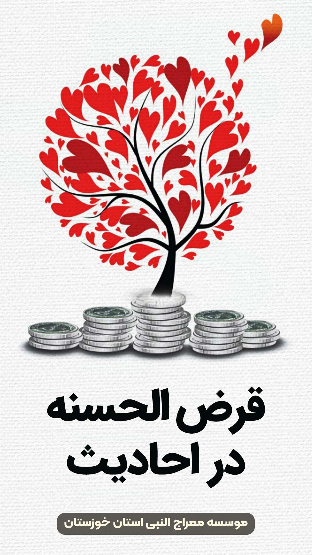 قرض الحسنه در احادیث