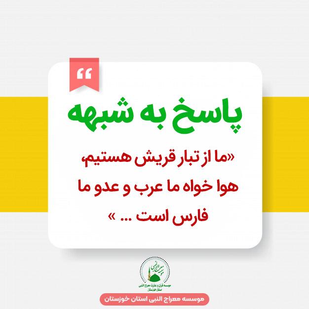 پاسخ به شبهه ما از تبار قریش هستیم، هوا خواه ما عرب و عدو ما فارس است