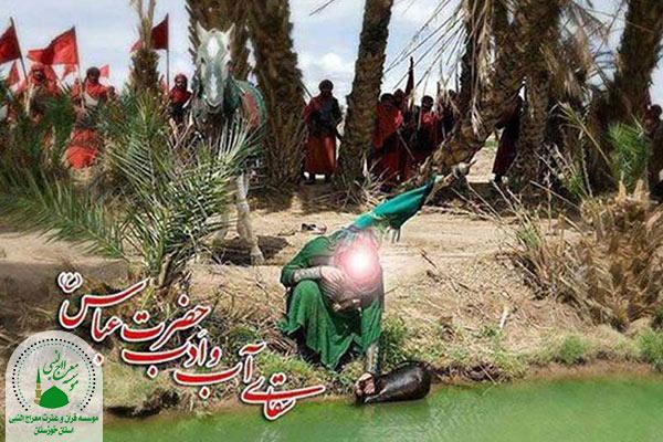 سقای کربلا حضرت عباس علیه السلام